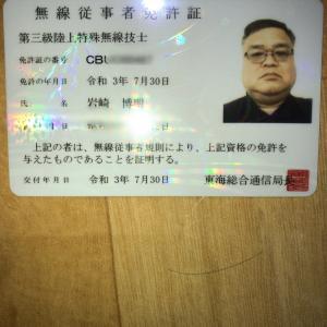免許証届きました。