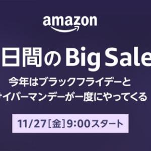 《Amazon》ブラックフライデー タイムセール品