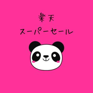 《楽天》200円パンプス❤︎スーパーセールにお得商品がいっぱい!