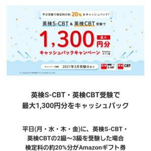 英検でAmazonギフト券キャッシュバック!