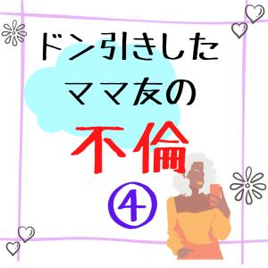 ドン引きしたママ友の不倫4【当日】