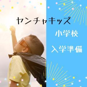 必見!ヤンチャキッズの入学準備★