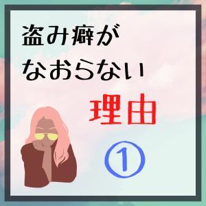 クラスで盗難事件が続出したワケ1【小物紛失】