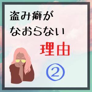 クラスで盗難事件が続出したワケ2【犯人判明?】