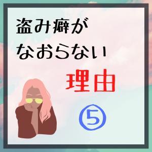 クラスで盗難事件が続出したワケ5【乳母日傘】