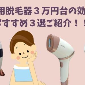 家庭用脱毛器3万円台の効果&おすすめ3選ご紹介!!