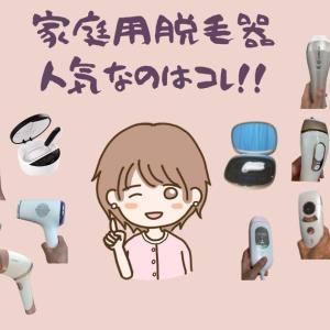 家庭用脱毛器で人気はコレ!美的・MAQUIA・VOCE上半期ベスコスから決定!!
