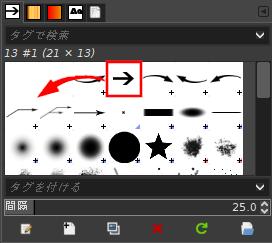 GIMPのブラシの並び順を変更する