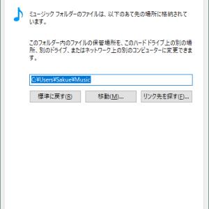 Windowsの「ドキュメント」フォルダなどの移動(Cドライブの容量不足などに)