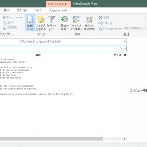UltraSearchの日本語化パッチ配布(ファイル検索ソフト)