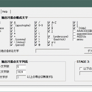 bintextの日本語化パッチ配布(バイナリからのテキスト抽出ツール)