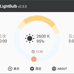LightBulbの日本語化パッチ配布(ブルーライト軽減ソフト)