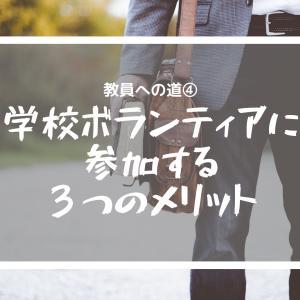 教員への道④【学校ボランティアに参加する 3つのメリット】