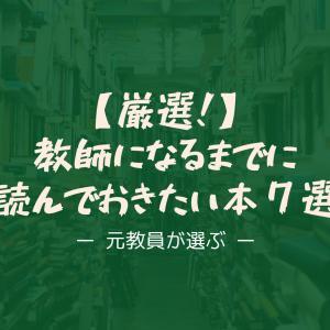 【厳選】教師になるまで読んでおきたいおすすめ本7選