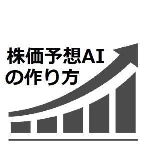 株価予想AIの作り方 AIを使った株価予想編