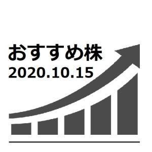 AI株価予想 おすすめ株 2020.10.15