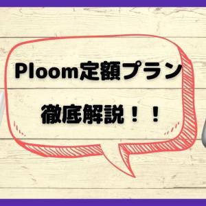 Ploom(プルーム)定額プランを徹底解説!お得かどうかを考察しました