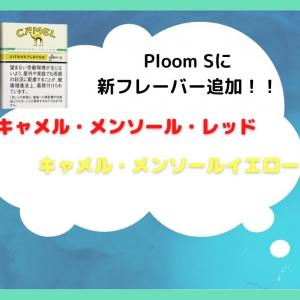 『キャメル・メンソール・レッド』『キャメル・メンソール・イエロー』Ploom S専用フレーバーに追加
