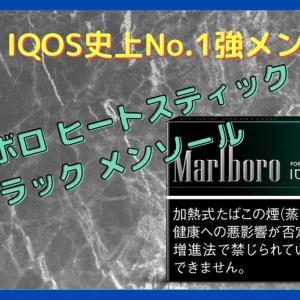 『ブラック・メンソール』IQOS史上最強メンソール吸ってみた感想