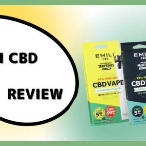 【レビュー】EMILI CBDの口コミや評判を調査!実際に吸ってみて評価してみる
