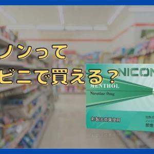 NICONON(ニコノン)は、コンビニで売ってるの?販売店情報まとめ