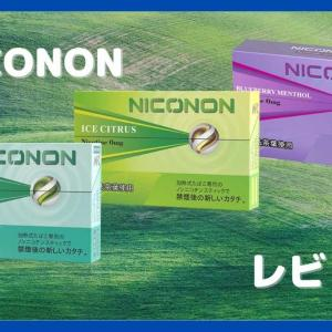 【レビュー】NICONON(ニコノン)の口コミや評判は?実際に吸ってみて評価してみた
