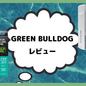 【レビュー】GREEN BULLDOG(グリーンブルドッグ)の口コミや評判を調査し、吸ってみて評価してみた
