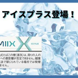 『MIIX(ミックス)アイスプラス』を吸ってみた感想。リルハイブリッドの強メンソールに大満足