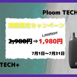 プルームテックプラス/ウィズが値下げキャンペーン開始!1,980円で買えるチャンス