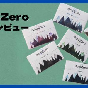 【レビュー】EcoZeroエコゼロの評判や口コミを調査し、実際に吸ってみての評価。