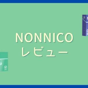 【レビュー】NONNICO(ノンニコ)の口コミや評判を調査し、実際に吸ってみた感想。