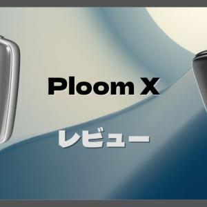 【レビュー】Ploom X(プルーム・エックス)を試してみたので正直な感想を伝えようと思う
