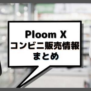 プルームエックスはコンビニでいつ販売開始される?割引キャンペーン情報も
