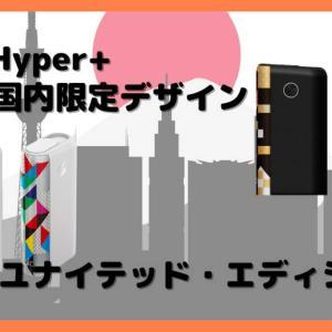 『東京・ユナイテッド・エディション』グローハイパープラス日本国内限定デザインをレビュー