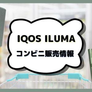[新型IQOS]アイコス・イルマのコンビニ販売情報まとめ┃発売日や販売価格について
