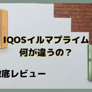 【レビュー】IQOSイルマプライムの違いとは?通常版IQOSイルマと比較してみる
