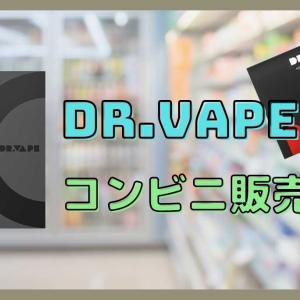 ドクターベイプモデル2はコンビニ(ファミリーマート)で買える!コンビニ販売情報まとめ