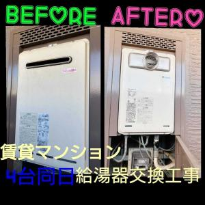 大阪  給湯器交換  不動産オーナー様より4台まとめて同日給湯器交換工事