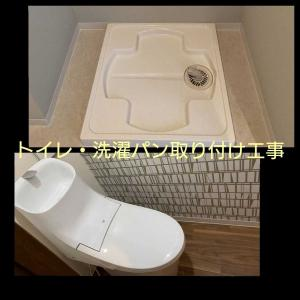 大阪  給湯器交換  トイレ・タンク・便座一式  洗濯パン取り付け工事