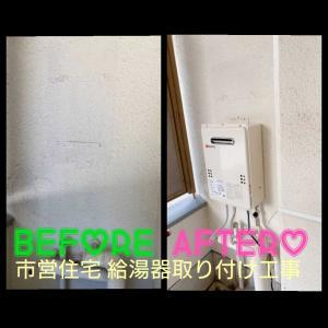 大阪市旭区高殿  市営住宅  お風呂・給湯器撤去からの取り付け工事