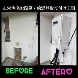 大阪市鶴見区  市営住宅 給湯器GQ-1639WS-1お風呂取り付け工事