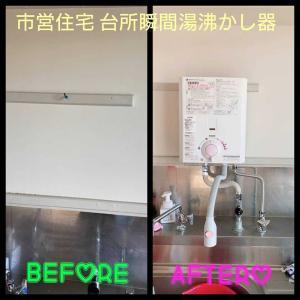 大阪市城東区 鶴見区  🛀お風呂・給湯器GQ-1639WS取り付け工事