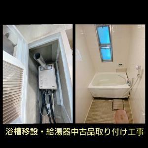浴槽移設・給湯器中古品取り付け工事