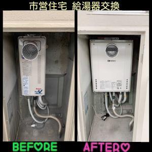 市営住宅 給湯器交換  GT-1660SAWX-T-2  大阪市城東区