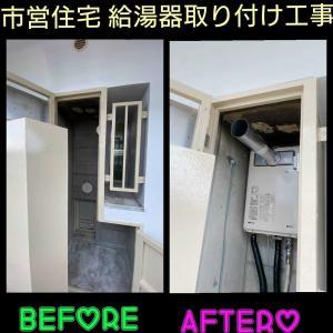 市営住宅 お風呂・給湯器 RUX-A1616T-L-E  取り付け工事