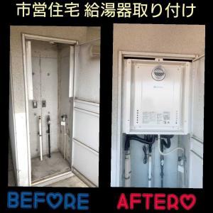 市営住宅 🛀お風呂・給湯器取り付け工事✨