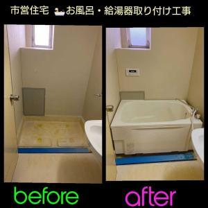市営住宅 お風呂・給湯器取り付け工事🚿