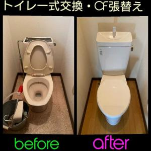 トイレ一式交換・CF(クッションフロア)張替え✨