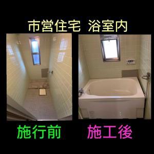 市営住宅 平野区 🛀お風呂・給湯器取り付け工事