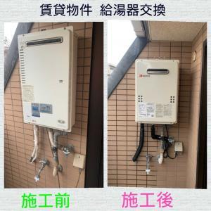 不動産管理会社 賃貸物件 設備 給湯器交換😊🍒